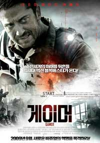 Gamer - 11 x 17 Movie Poster - Korean Style B