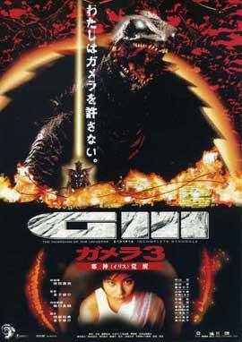 Gamera 3: The Awakening of Iris - 11 x 17 Movie Poster - Japanese Style A