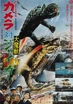 Gamera vs. Giger - 27 x 40 Movie Poster - Japanese Style A