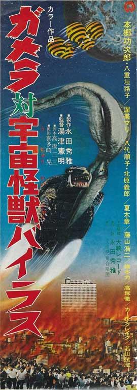 Gamera vs. Zigra - 14 x 36 Movie Poster - Japanese Style A