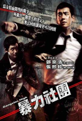Gangster High - 27 x 40 Movie Poster - Korean Style A
