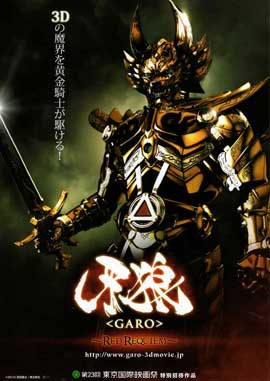 Garo the Movie: Red Requiem - 27 x 40 Movie Poster - Japanese Style B
