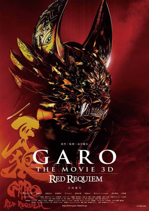 http://images.moviepostershop.com/garo-the-movie-red-requiem-movie-poster-2010-1020672451