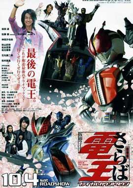 Gekijo-ban Naruto shippuden - 11 x 17 Movie Poster - Japanese Style A