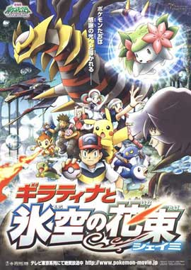 Gekijo ban poketto monsuta: Daiamondo paru - Giratina to sora no hanataba Sheimi - 27 x 40 Movie Poster - Japanese Style A