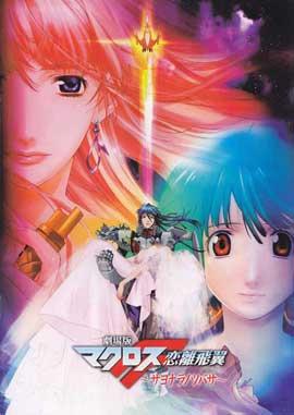Gekijoban makurosu F: Sayonara no tsubasa - 11 x 17 Movie Poster - Japanese Style D