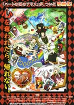 Gekijouban Hato no kuni no Arisu: Wonderful Wonder World - 27 x 40 Movie Poster - Japanese Style A
