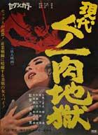 Gendai kunoichi niku jigoku - 11 x 17 Movie Poster - Japanese Style A