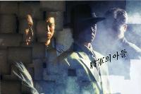 General's Son - 27 x 40 Movie Poster - Korean Style A