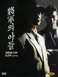 General's Son - 27 x 40 Movie Poster - Korean Style B
