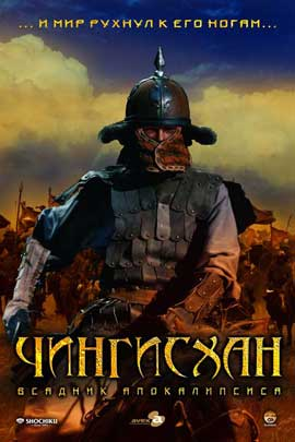 Genghis Khan: To the Ends of the Earth and Sea - 11 x 17 Movie Poster - Russian Style A