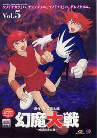 Genma taisen - Shinwa zenya no shou (TV) - 27 x 40 TV Poster - Japanese Style A