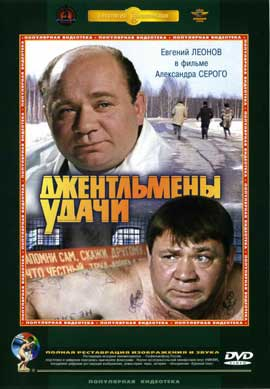 Gentlemen of Luck - 11 x 17 Movie Poster - Russian Style A