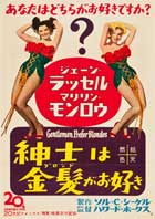 Gentlemen Prefer Blondes - 27 x 40 Movie Poster - Japanese Style A