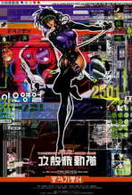 Ghost in the Shell - 27 x 40 Movie Poster - Japanese Style A