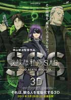 Ghost in the Shell - 11 x 17 Movie Poster - Japanese Style B
