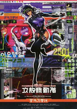 Ghost in the Shell - 11 x 17 Movie Poster - Japanese Style A