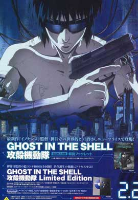 Ghost in the Shell - 27 x 40 Movie Poster - Japanese Style B
