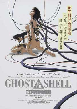 Ghost in the Shell - 11 x 17 Movie Poster - Japanese Style C