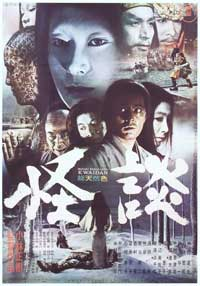 Ghost Stories (Pulp) - 11 x 17 Movie Poster - Japanese Style A