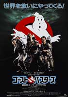 Ghostbusters - 27 x 40 Movie Poster - Japanese Style B