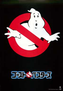 Ghostbusters - 43 x 62 Movie Poster - Japanese Style A