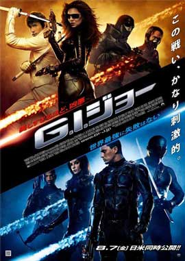 G.I. Joe: Rise of Cobra - 11 x 17 Movie Poster - Japanese Style A
