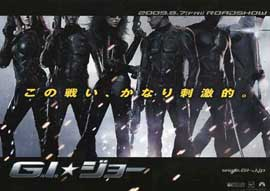 G.I. Joe: Rise of Cobra - 11 x 17 Movie Poster - Japanese Style B