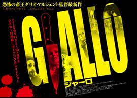 Giallo - 11 x 17 Movie Poster - Japanese Style A
