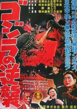 Gigantis - 11 x 17 Movie Poster - Japanese Style B