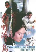 Gincho wataridori - 11 x 17 Movie Poster - Japanese Style A