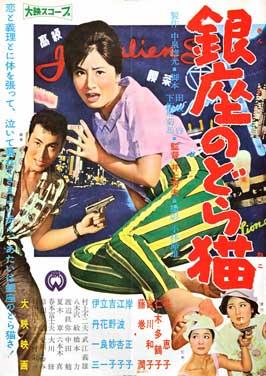 Ginza no dora-neko - 11 x 17 Movie Poster - Japanese Style A