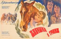 Girl and Grand - 11 x 17 Movie Poster - Russian Style A
