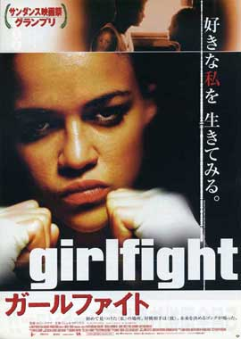Girlfight - 11 x 17 Movie Poster - Japanese Style A