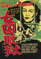 Girls in Prison - 27 x 40 Movie Poster - Japanese Style A