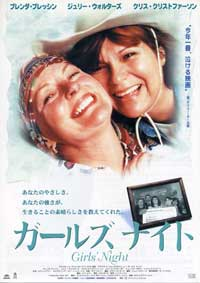 Girls' Night - 11 x 17 Movie Poster - Japanese Style A