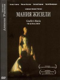 Gisele's Mania - 27 x 40 Movie Poster - Russian Style A
