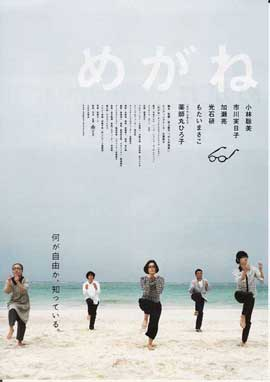 Glasses - 11 x 17 Movie Poster - Japanese Style B