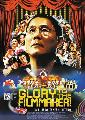 Glory to the Filmmaker! - 11 x 17 Movie Poster - UK Style A