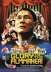 Glory to the Filmmaker! - 27 x 40 Movie Poster - UK Style A