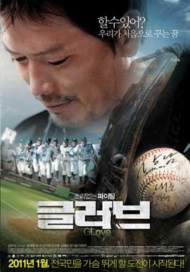 Glove - 11 x 17 Movie Poster - Korean Style A