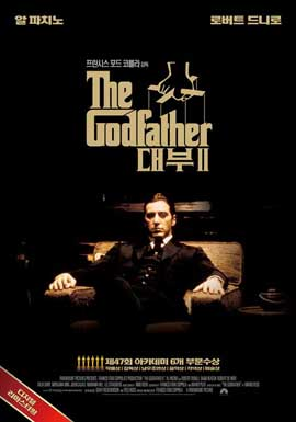 The Godfather, Part 2 - 11 x 17 Movie Poster - Korean Style A