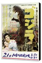 Godzilla, King of the Monsters - 27 x 40 Movie Poster - Japanese Style B - Museum Wrapped Canvas