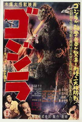 Godzilla, King of the Monsters - 27 x 40 Movie Poster - Japanese Style A