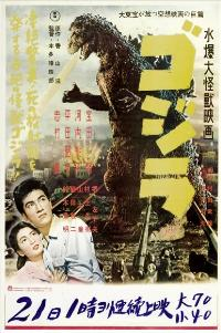 Godzilla, King of the Monsters - 27 x 40 Movie Poster - Japanese Style B