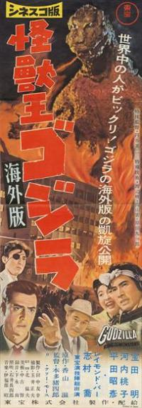 Godzilla, King of the Monsters - 14 x 36 Movie Poster - Japanese Style A