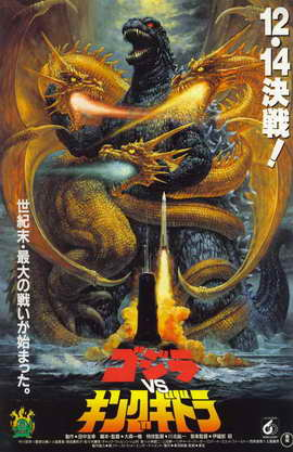 Godzilla, Mothra and King Ghidorah: Giant Monsters All-Out Attack - 11 x 17 Movie Poster - Japanese Style B