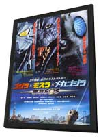 Godzilla, Mothra, Mechagodzilla: Tokyo S.O.S. - 11 x 17 Movie Poster - Japanese Style A - in Deluxe Wood Frame