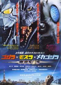 Godzilla, Mothra, Mechagodzilla: Tokyo S.O.S. - 11 x 17 Movie Poster - Japanese Style A