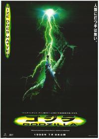 Godzilla - 11 x 17 Movie Poster - Japanese Style A
